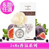 【愛戀花草】JoMa系列 富貴牡丹精油擴香組 150ML(6款香氛)