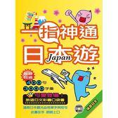 一指神通日本遊:旅遊日文(50K  1MP3)