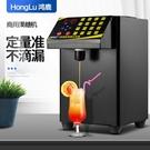 果糖機商用奶茶店臺灣16格糖果機小型設備全套吧臺自動果糖定量機 快速出貨