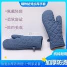 隔熱手套 微波爐防燙專用手套隔熱烤箱耐高溫烘焙廚房棉質防滑手套