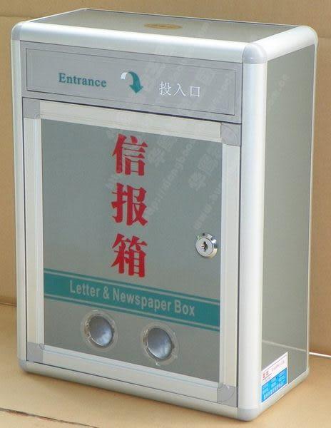 大號信報箱(防水投入型) &意見箱