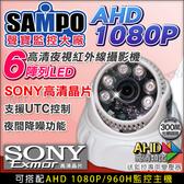 聲寶 SAMPO  AHD 1080P 夜視室內半球 6陣列燈紅外線攝影機 SONY晶片 監視器 960H 台灣安防