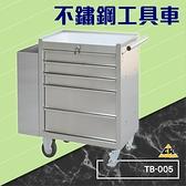 不鏽鋼工具車 TB-005 (推車/工作車/工具車/工具櫃/工具箱/刀具車/收納/櫃子/效率櫃)
