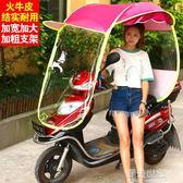 電動車雨棚遮陽傘雨披擋雨透明擋風踏板摩托車自行車蓬夏天防曬罩igo『潮流世家』