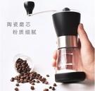 磨豆機 弗萊士咖啡磨豆機玻璃手搖磨粉機家用便攜式可水洗咖啡豆研磨機【快速出貨八折下殺】