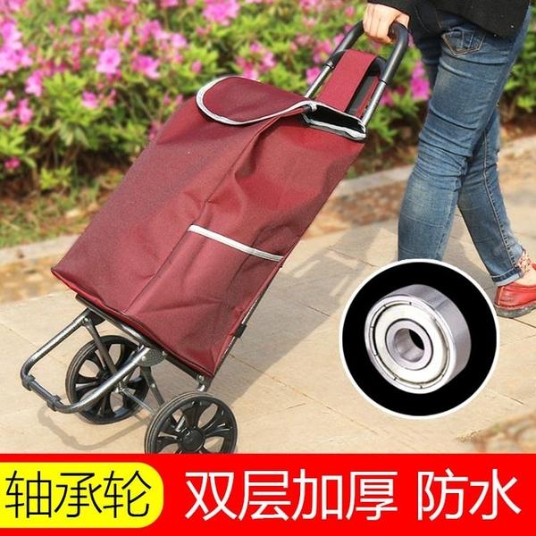 手拉車 購物車折疊便攜買菜車行李車拉桿車手推車拖車小手拉車家用老年