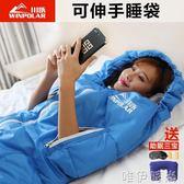睡袋 伸手睡袋成人室內加厚保暖辦公室午休戶外單人四季羽絨棉野營igo 唯伊時尚