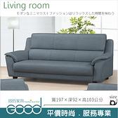 《固的家具GOOD》296-4-AV 拿鐵深灰色沙發/三人椅【雙北市含搬運組裝】