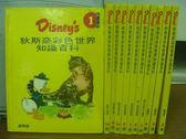 【書寶二手書T8/兒童文學_RCC】迪士尼-迪斯奈彩色世界知識百科_1~12冊間_共11本合售
