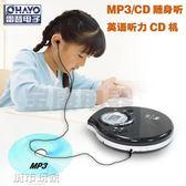 CD機 全新CD機隨身聽英語聽力CD播放器便攜CD學習機防震支持MP3碟 阿薩布魯