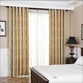 窗簾 定制高檔成品防曬遮陽窗簾加厚全遮光布大氣歐式布料客廳飄窗臥室陽台【幸福小屋】
