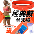 經典款 - 美國正品FlipBelt 飛力跑運動腰帶 螢光橘XS~L - 隱形腰帶 美國進口 加贈500ML搖搖杯
