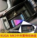 FORD福特【KUGA MK3中央置物收...