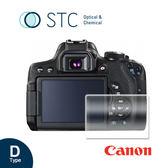 【STC】9H鋼化玻璃保護貼 - 專為Canon 650D / 700D / 750D / 760D / 800D 觸控式相機螢幕設計