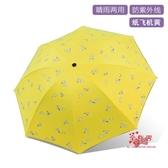 摺傘 太陽傘防曬防遮陽傘大號摺疊雨傘小巧便攜男女黑膠晴雨兩用 38色
