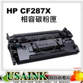 USAINK☆HP CF287X /CF287 / 87X  黑色高容量相容碳粉匣 適用: M506dn/M506x/M501dn/M506/M527