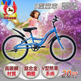 飛馬 20吋S型童車-藍 520-55-1