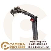 ◎相機專家◎ Ulanzi UURig R083 多功能手持提壺手把 拓展功能 適 大疆DJI RSC2 RS2 公司貨