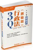 3Q行政法(測驗題)解題書-2018高普考.三四等(保成)