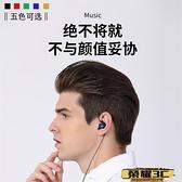 有線耳機 耳機有線適用vivo原裝oppo高音質入耳式華為蘋果6小米K歌耳麥運動  【新品】 618購物