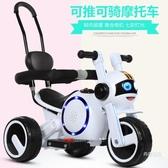 嬰幼兒童電動摩托車三輪車1-3-5歲男女童車寶寶可坐人充電童車 【快速出貨】WY