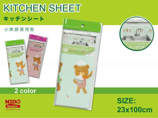 小熊甜點廚房用墊/櫥櫃墊/流理臺 NO.514 (粉、綠) 《Midohouse》