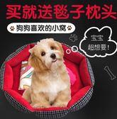 狗窩全拆洗泰迪薩摩耶大號金毛寵物窩貓窩狗床墊子比熊寵物用品 免運DF