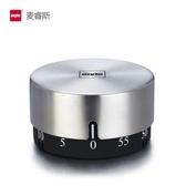 廚房定時器倒計時器提醒器機械式鬧鐘表不銹鋼學生帶磁鐵