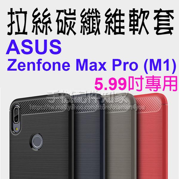【碳纖維】ASUS Zenfone Max Pro (M1) ZB602KL X00TDB 5.99吋 防震防摔 拉絲碳纖維軟套/保護套/背蓋
