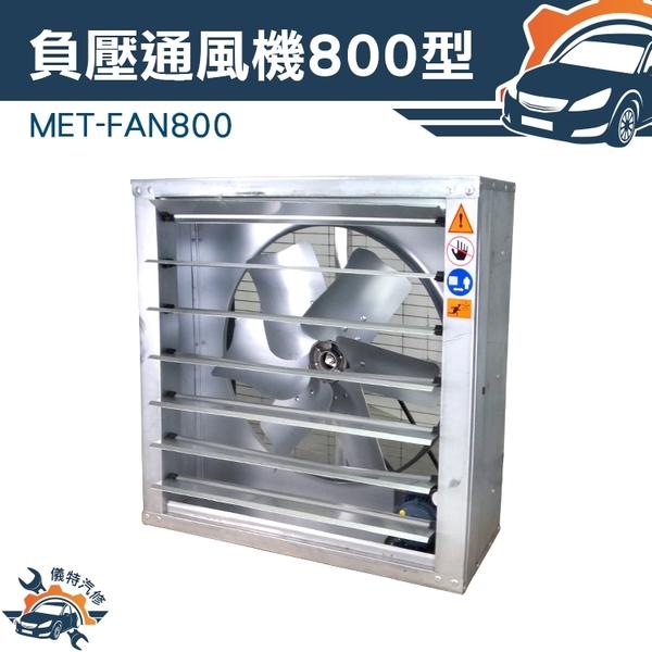 窗型排風扇 排氣扇 散熱扇 大功率 重錘負壓風機 MET-FAN800  抽風機