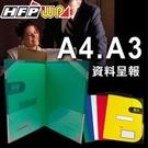 《享亮商城》E755 藍 PP西式卷宗  HFP