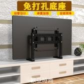 電視底座 通用電視底座廣告一體機桌面增高免打孔落地支架40-70寸 歐亞時尚