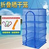 家用魚干漁網多層網籠曬柿餅的工具蔬菜蝦干加密風干網兜晾曬籃 「雙10特惠」