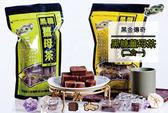 【黑金傳奇】暖心嚴選_純黑糖茶+紅糖(黑糖)薑母茶(二合一) 5件組-免運