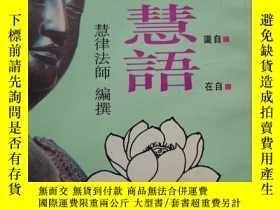 二手書博民逛書店罕見佛心慧語170948 慧律法師 上海佛學書局 出版1994
