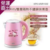 歌林 Hello Kitty雙層隔熱不鏽鋼快煮壺KPK-MNR1032【免運直出】