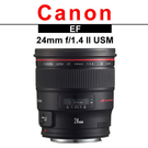 Canon EF 24mm f/1.4L II USM(平行輸入)