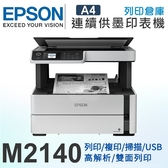 EPSON M2140 黑白高速 Wi-Fi 連續供墨印表機 /適用 Epson T03Q100 (6K)/ T01P100 (2K)