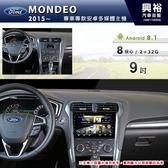 【專車專款】2015~2019年FORD MONDEO專用9吋螢幕安卓主機*藍芽+導航+安卓*8核心2+32(倒車選配)