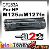 HP CF283A No.83A相容碳粉匣(黑色)二支【適用】HP M127fn/M127fs/M125a/M225dw/M201dw/M125nw/M127fw