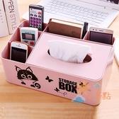面紙盒紙巾盒創意可愛多功能抽紙巾盒子客廳茶幾遙控器桌面收納盒辦公室餐巾盒 一件82折