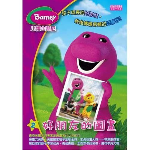 小博士邦尼 Vol.2 好朋友的圖畫DVD (音樂影片購)