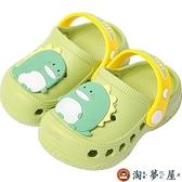 兒童洞洞鞋兒童拖鞋夏嬰兒幼兒防滑軟底室內包頭涼拖【淘夢屋】