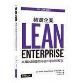 精實企業|高績效組織如何達成創新規模化