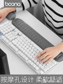 鍵盤手托 記憶棉機械鍵盤手托87/104鍵電意舒適游戲手托 街頭布衣