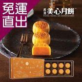香港美心. 香滑奶黃禮盒 E00800021【免運直出】