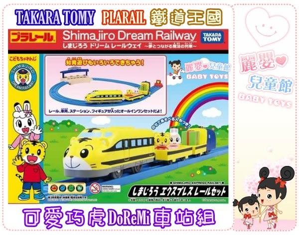 麗嬰兒童玩具館~TAKARA TOMY-PLARAIL鐵道王國-可愛巧虎DoReMi車站組/火車組