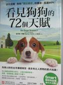 【書寶二手書T1/寵物_HOL】看見狗狗的72個天賦_史丹利‧柯倫