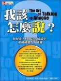 (二手書)我該怎麼說?:如何在不同場合或情境中,更精確地與人溝通