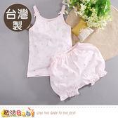 嬰幼兒服 台灣製女寶寶純棉居家涼爽背心套裝 魔法Baby